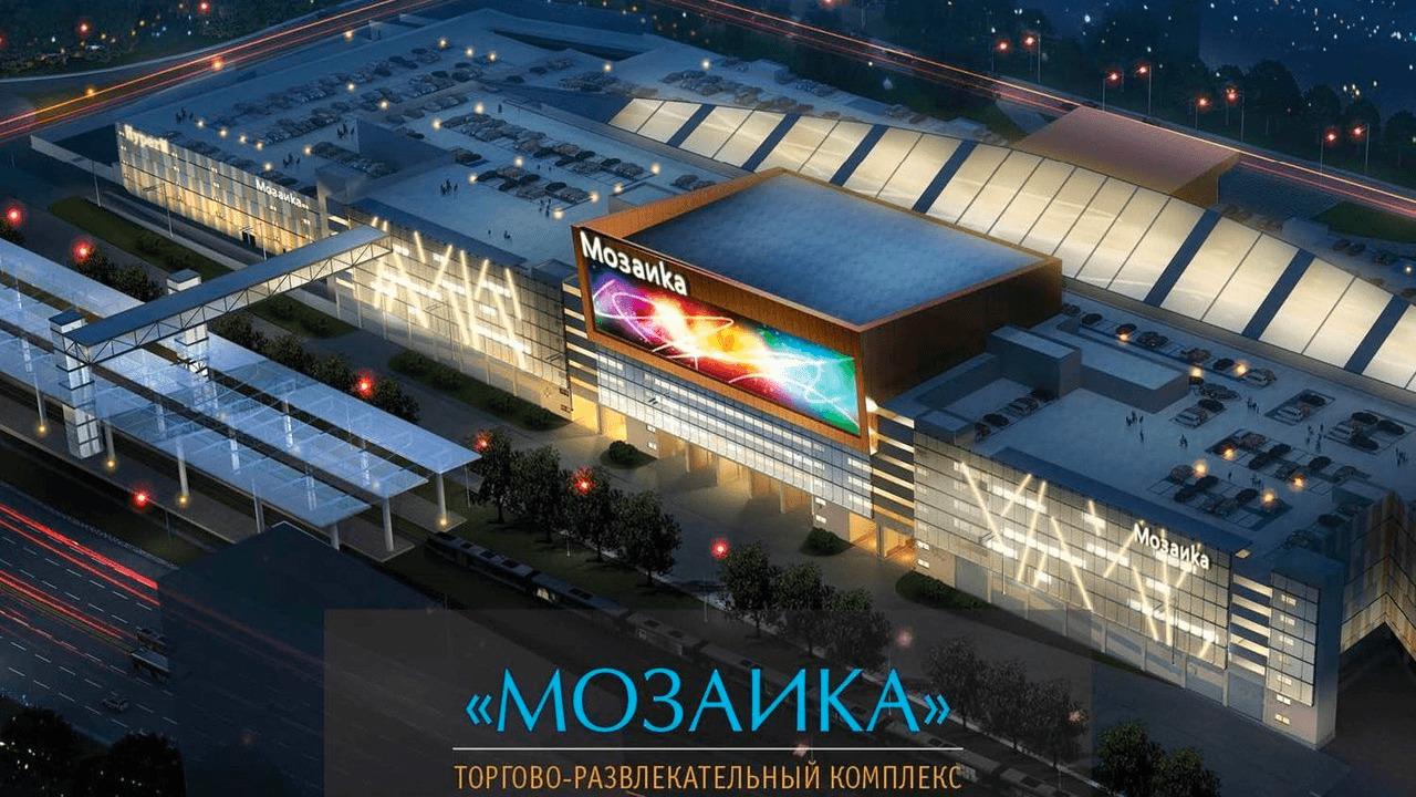 тц мозайкка - кинотеатр и магазины