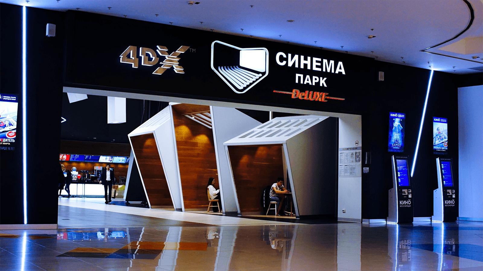 кинотеатр в тц метрополис
