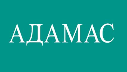 Адамас — производитель ювелирных изделий