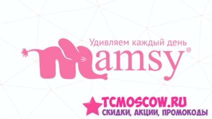 Скидки, акции и купоны в магазине Mamsy