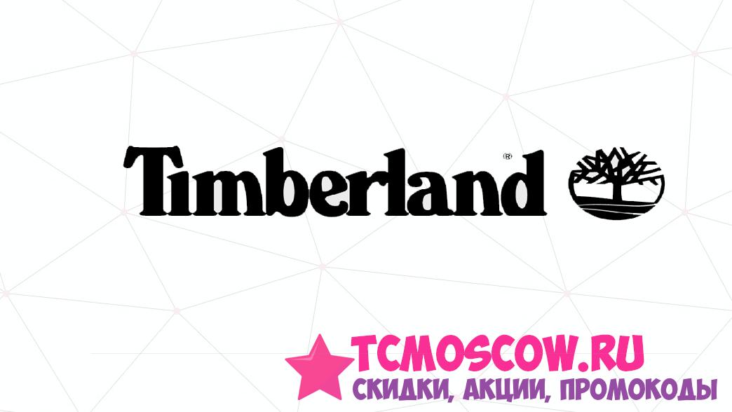 скидки тимберленд