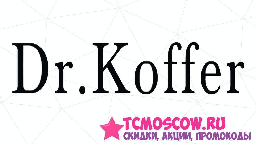 dr koffer акции и скидки