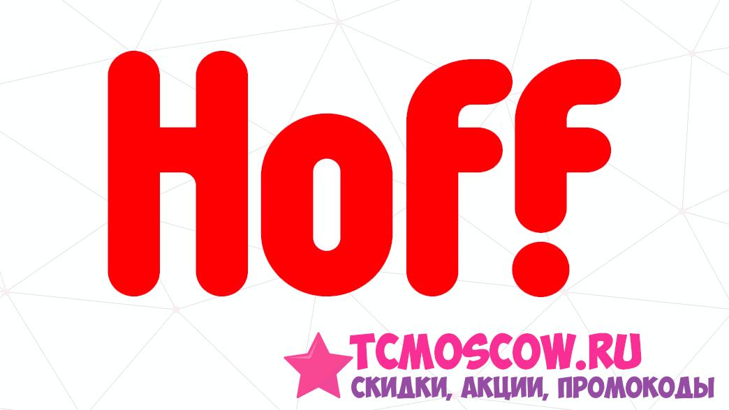 скидки магазина hoff
