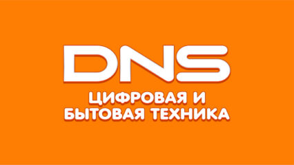 DNS — магазин бытовой техники и электроники